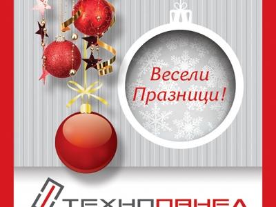 Весели Коледни и Новогодишни празници!